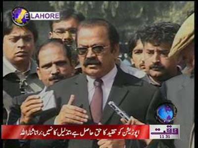 Rana Sana Ullah Media Talk In Lahore News Packages 31 January 2012