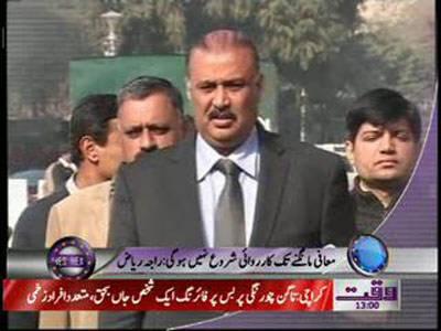 Waqtnews Headlines 01 00 PM 31 January 2012