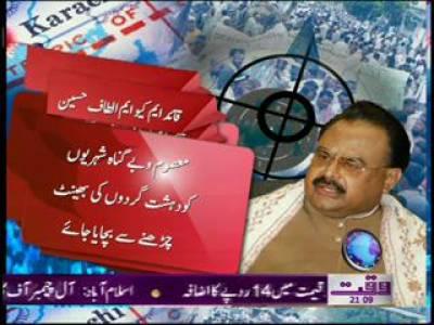 Altaf Hussain Appeal 31 January 2012