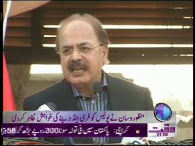 Manzoor Awan Ban on Double Sawari in Karacihi till 12 Rabi Ul Awal 31 January 2012