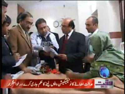Governer Punjab Visit Hospitel News Package 02 February 2012