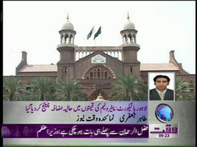 Petrolium Prices Challeged In Lahore High Court 02 February 2012