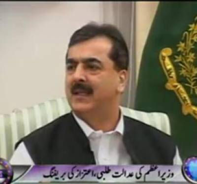 Waqt News Headlines 07:00 PM 02 February 2012
