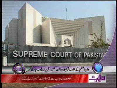 Waqtnews Headlines 01 00 PM 03 February 2012