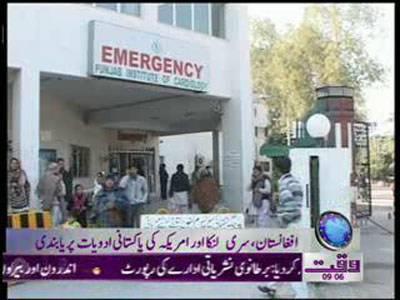 Afghanistan,Srilanka and America Ban Pakistani Medicine News Package 04 February 2012