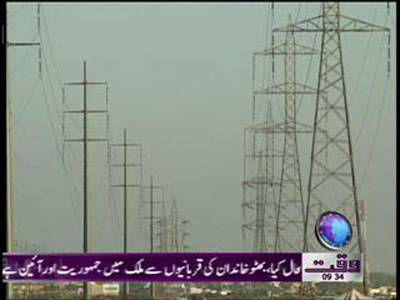 Electricity Load Shedding News Package 04 February 2012