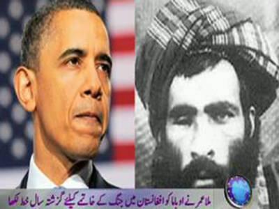 طالبان لیڈر ملاعمر نے امریکی صدراوباما کو افغانستان میں جنگ کے خاتمے اور مذاکرات کیلئے گزشتہ سال خط لکھا۔ امریکی حکام