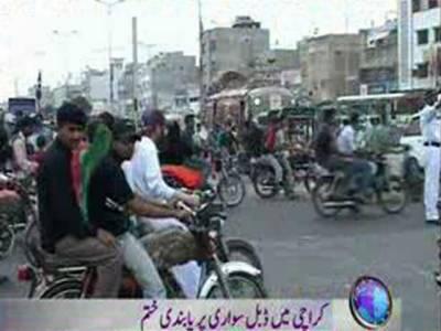 کراچی میں موٹرسائیکل پر ڈبل سواری پر پابندی ختم کر دی گئی ۔
