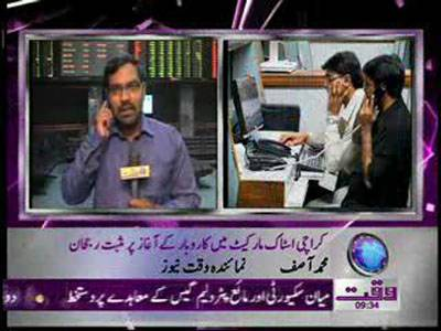 Karachi Stock Exchange News Package 07 February 2012