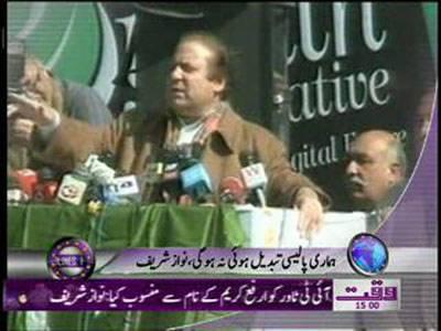 Waqtnews Headlines 03:00 PM 07 February 2012