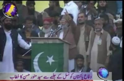 Defa e Pakistan Council, Syed Munawer Hassan and Maulana Sami ul Haq Address 12 February 2012