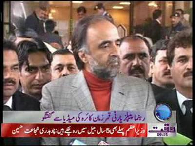 Qamar Zaman Kaira Media Talk in Supreme Court of Pakistan News Package 13 February 2012