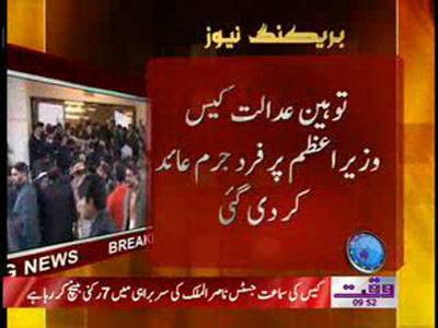 Prime Minister Yousaf Raza Gilani Indicted in Contempt Case News Package 13 February 2012