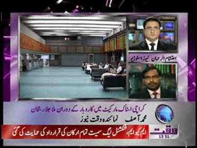 Karachi Stock Exchange News Package 13 February 2012
