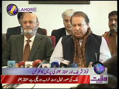 Mian Nawaz Sharif and Mumtaz Bhutto Press Conference In Lahore 13 February 2012