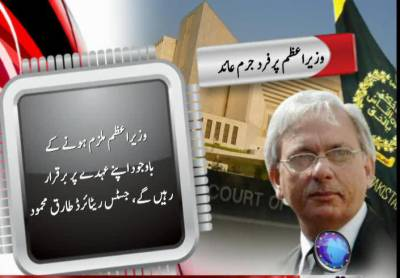 President Zardari Can Wave Off PM Gilani Punishment If SC Gives One 13 February 2012