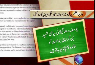 International Media Comments About Supreme Court Decision On PM Gilani 13 February 2012