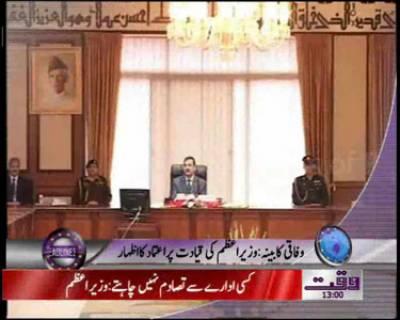 Waqtnews Headlines 01 00 PM 14 February 2012