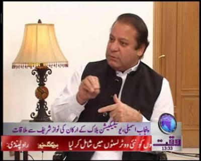 Nawaz Sharif Interview News Package 14 February 2012