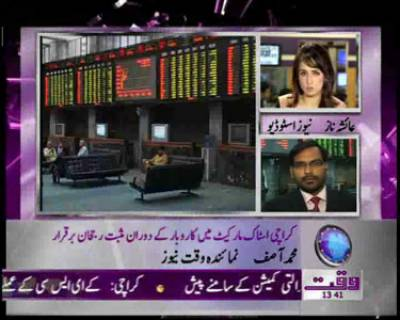 Karachi Stock Exchange News Package 14 February 2012