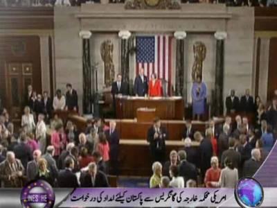 اوباما انتظامیہ نے کانگرس سے پاکستان کیلئے دوارب چالیس کروڑڈالرکی امداد کی درخواست کردی۔