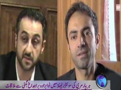 بلوچ رہنما ہربيارمری نے سوئٹزرلينڈميں نوابزادہ براہمداغ بگٹی سے ملاقات، بلوچستان کے حالات اور سياسی امورپر تبادلہ خیال کیاگیا۔