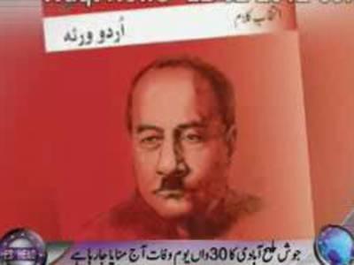 اردو کے بادشاہ اور لفظوں کے جادوگر کے نام سے شہرت رکھنے والے شاعر جوش ملیح ابادی کا تیسواں یوم وفات آج منایا جارہا ہے۔