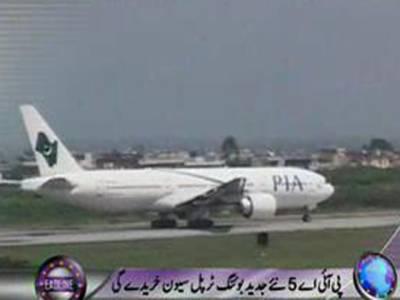 پاکستان انٹرنیشنل ایئرلائنز نے ڈیڑھ ارب ڈالر کے پانچ نئےماڈل کے طیارے خریدنے کا آرڈر دے دیا ہے۔ امریکی طیارہ ساز کمپنی بوئنگ