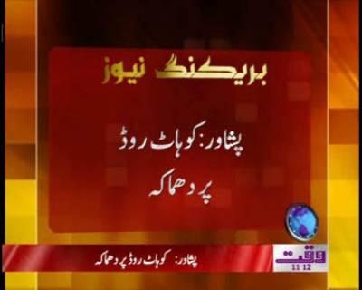 Peshawer Blast News Package 23 FRebruary 2012