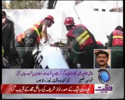 Waqtnews Headlines 03 00 PM 23 February 2012