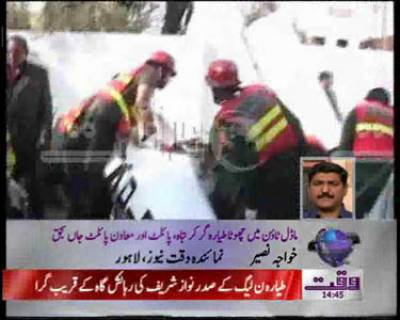 Lahore Training Plan Crash News Package 23 February 2012