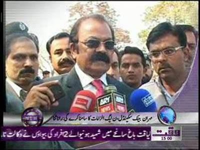 Waqtnews Headlines 03 00 PM 10 March 2012
