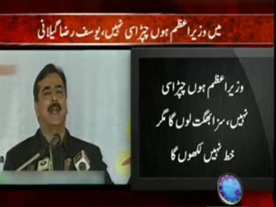 PM Gilani Ready to Accept Punishment but Refuses to Write Letter to Swiss Courts 15 March 2012