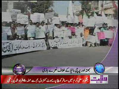 Waqtnews Headlines 11:00 AM 16 March 2012