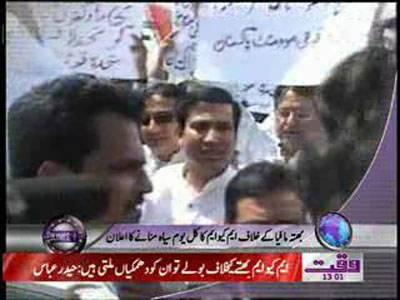 Waqtnews Headlines 01:00 PM 16 March 2012