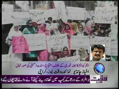 Karachi MQM Protest News Package 16 March 2012