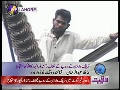 Lahore Auto Driver Different Protest News Package 16 March 2012