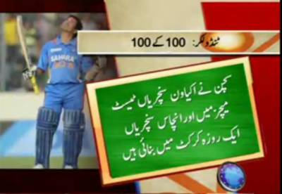 Bangladesh Beat India in Asia Cup and Siachin Tendulker 100th Century News Package 16 March 2012
