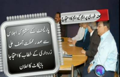 MQM Will Boycott Zardari Address to Joint Session of Parliment 16 March 2012