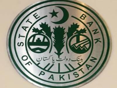 اسٹیٹ بینک نے کمرشل بینکوں میں رقم کی کمی دورکرنے کے لئے مزید تین سوبیس ارب پینتالیس کروڑ روپے فراہم کردیئے