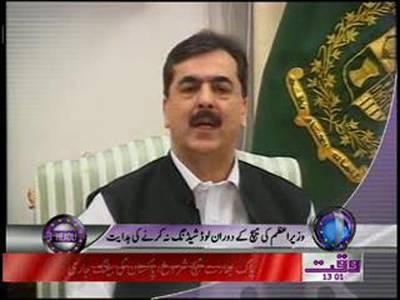 Waqtnews Headlines 01 00 PM 18 March 2012