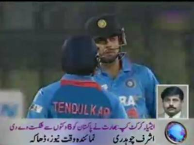 India Beat Pakistan in Asia Cup and People Reactions 18 March 2012