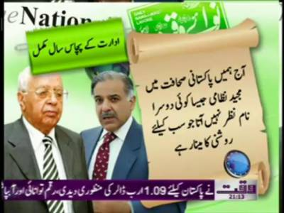 Shahbaz Sharif Congratulates Majid Nizami on Fifty years as Editor in Chief 21 March 2012