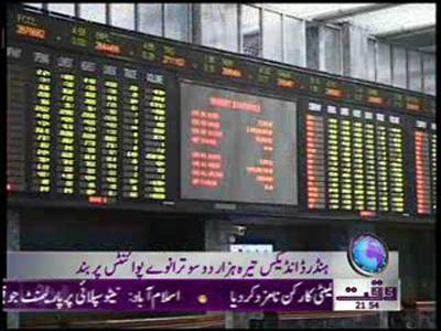 Karachi Stock Exchange News Package 22 March 2012