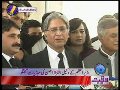 Aitzaz Ahsan Media Briefing on Contemt of Court 22 March 2012