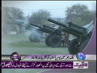Waqtnews Headlines 09:00 AM 23 March 2012