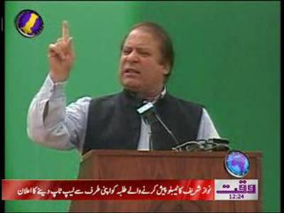 Nawaz Sharif Addresses to Punjab Univercity 23 March 2012
