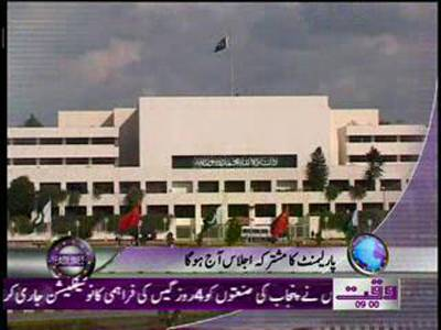 Waqtnews Headlines 09 00 AM 26 March 2012
