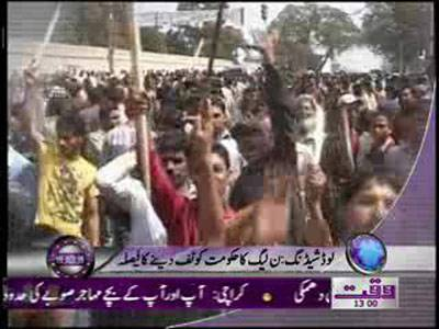 Waqtnews Headlines 01:00 PM 26 March 2012