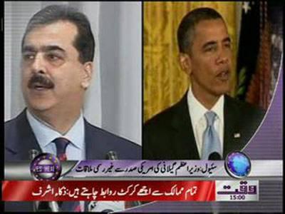 Waqtnews Headlines 03:00 PM 26 March 2012